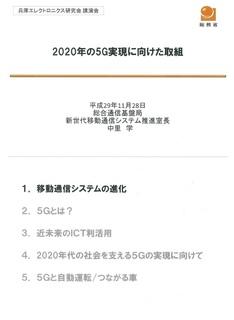 2020年の5G実現に向けた取組.jpg