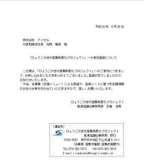 ひょうご次世代産業高度化プロジェクト2.jpg