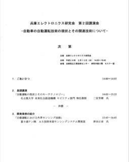エレ研第二回講演会次第.jpg