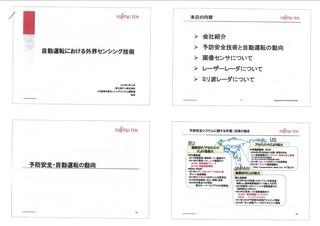 エレ研第二回講演会開発事例.jpg