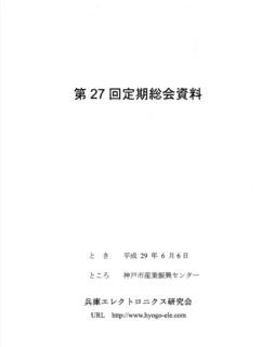 エレ研総会資料総会.jpg