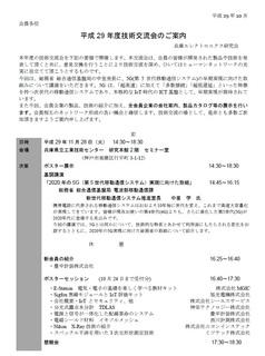 エレ研H29技術交流会.jpg