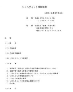 全国UBAサミット開催要綱.jpg