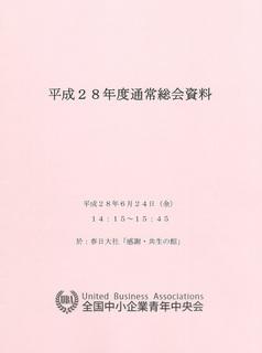 全国UBA総会資料.jpg