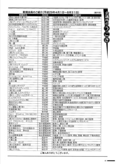 加古川商工会議所報201711新規会員一覧.jpg