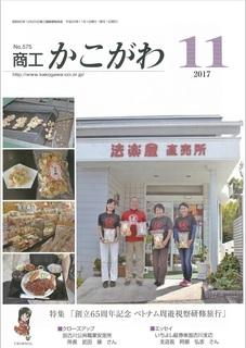 加古川商工会議所報201711表紙.jpg