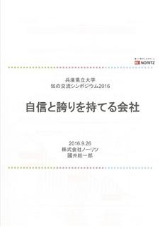 基調講演パンフ表紙.jpg