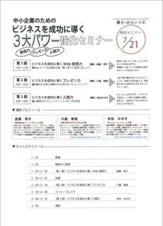 斎藤さんセミナー.jpg