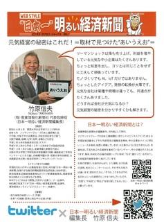 日本一明るい経済新聞.jpg