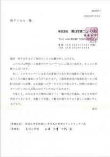 朝日写真ニュース通知_加工.jpg