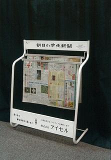 朝日小学生新聞ラック.jpg
