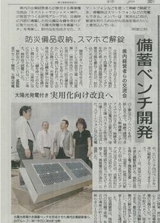 神戸新聞掲載記事160603.jpg