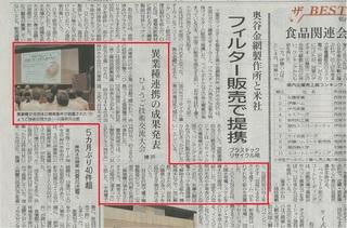 神戸新聞掲載記事160603_2.jpg