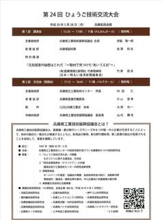 第24回ひょうご技術交流大会.jpg