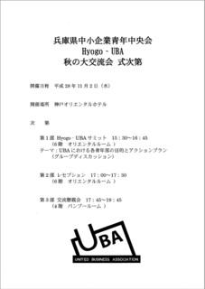 Hyogo-UBA秋の大交流会.jpg
