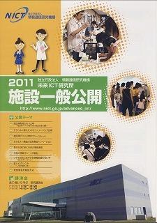 NICT2011施設公開.jpg