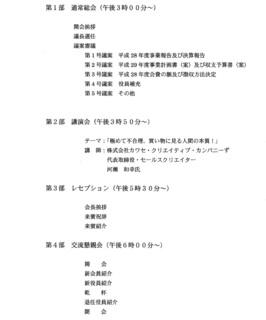 hyogo-UBA35回総会2.jpg
