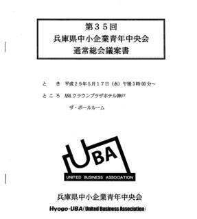 hyogo-UBA35回総会1.jpg