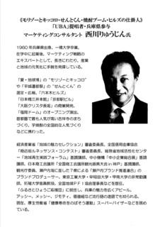 nishikawa_ryujin.jpg