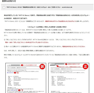 ntt-Xストアを騙るスパムメール.jpg